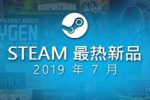 Steam 7月最热新品游戏榜公布 又有两款日本小黄油!