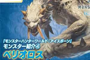 """《怪物猎人世界:冰原》怪物介绍第四弹""""冰牙龙""""赏!"""