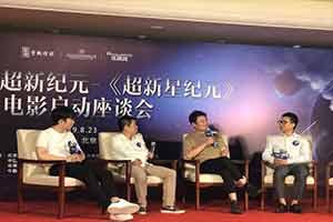 刘慈欣作品《超新星纪元》电影启动 孔二狗任导演