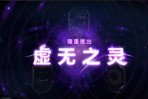 Ti9:《DOTA2》现场公布第二个彩蛋新英雄虚无之灵