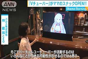 和美少女干杯!日本Snack酒馆推出Vtuber接客服务!