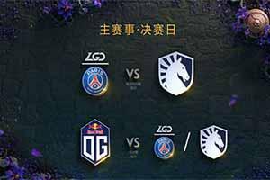 Ti9:《DOTA2》总决赛即将开打 争夺神盾谁将胜出?