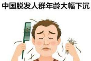太秃然了!中国脱发人群超2.5亿 让我看看你们的秃头
