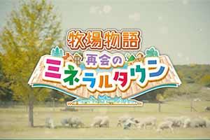 《牧场物语:再会矿石镇》宣传片第2弹!赛马泡温泉