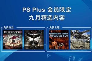 港服PSN会免公开 《蝙蝠侠阿甘骑士》《暗黑血统3》