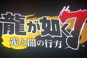 PS4如龙系列最新作《如龙7》正式发表!4分钟预告赏