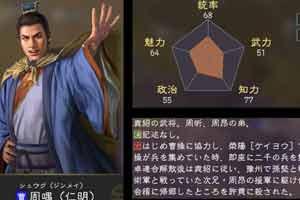 《三国志14》追加武将周喁介绍 人物形象&五维图赏!