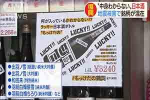 """日酒厂产品未贴标签地震后无法分辨 卖起了""""福瓶"""""""