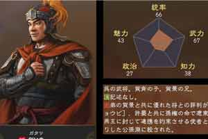 《三国志14》追加武将贺达介绍!东吴名将贺齐长子