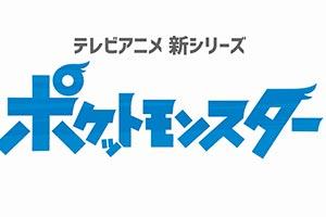 御三家全部出现!《宝可梦》系列全新动画公布!