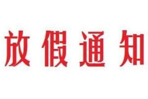中秋三天放假安排公布:9月13日恰逢《无主3》发售!