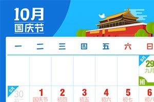 2019年国庆节放假通知出来了 黄金周火车票也已开售