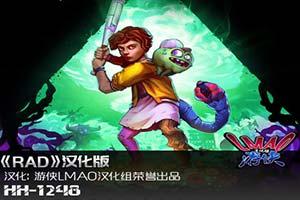 动作游戏《RAD》游侠LMAO 完整汉化补丁下载发布!