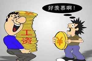 北京2018年平均工资达12.7万元 十年年均增长10%!