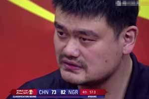 中国男篮负于尼日利亚队 最后时刻姚明忍不住哭了!