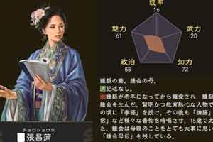《三国志14》追加武将张昌蒲介绍 贤明的钟会之母!