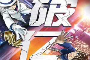 《名侦探柯南:绀青之拳》刷新系列最快破亿的纪录!