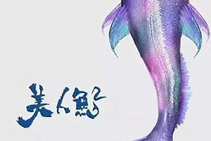 《美人鱼2》主演没有邓超和吴亦凡 艾伦饰演男主角