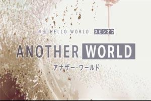 《刀剑神域》导演新作 《HELLO WORLD》新CM发布