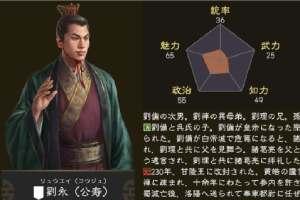 《三国志14》新武将竟是刘备儿子!武力值25太废了!