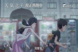 熟悉的风格!新海诚新作《天气之子》中文预告发布