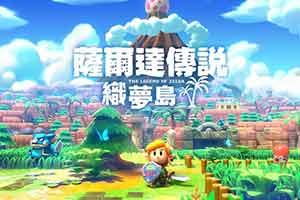 《塞尔达:梦见岛》IGN9.4分 一场美妙的时间旅行!