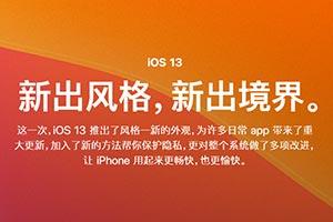 iOS13正式版发布!据说升级后的手机信号都变强不少