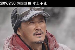 《攀登者》吴京人物预告 腿伤加剧依然坚持 拼劲十足