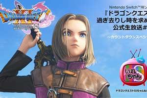 庆祝游戏发售!《勇者斗恶龙11S》将举行第四次直播