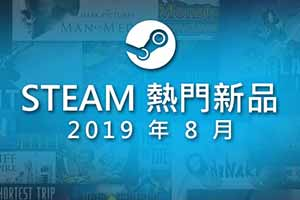 Steam8月最畅销新游公开 本月热门新品榜非常国际化