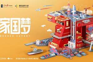 庆祝70周年!腾讯联合人民网推出公益手游《家国梦》