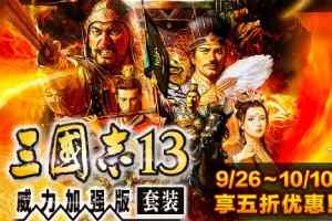 Steam版《三国志13威力加强版》今日追加简体中文!
