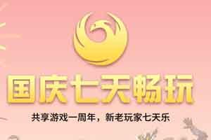 """""""国庆畅玩卡""""仅需9.9!  300+精品3A大作免费畅玩7天!"""