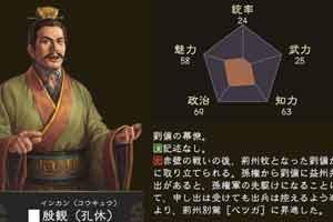 《三国志14》追加武将殷观介绍 向刘备献计立大功!