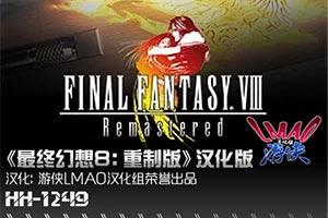 《最终幻想8:重制版》LMAO2.1内核汉化补丁发布!