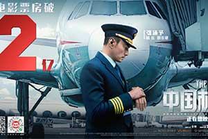 《中国机长》上映首日票房突破2亿元 终极预告放出!