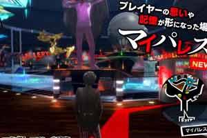 《女神异闻录5:皇家版》新情报介绍!前作主角DLC参战