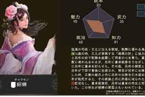 《三国志14》吕布/貂蝉/高顺介绍 超强武力称霸游戏!