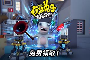 育碧教育游戏 《疯狂兔子:编程学院》今日免费下载
