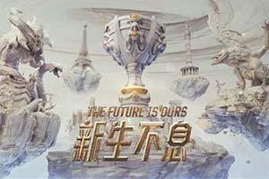 S9:leyan 狼行皆为首发!数队公布世界赛首发名单!