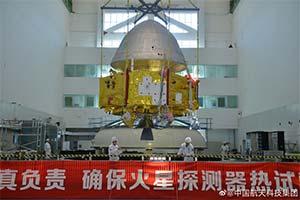 中国火星探测器首次公开亮相!名字还是那么朴实无华