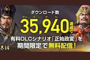 《三国志14》试玩版破目标下载量可限时免费玩DLC!