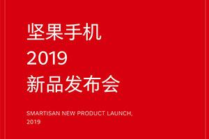 坚果手机2019新品发布会定档!但没了罗永浩的相声