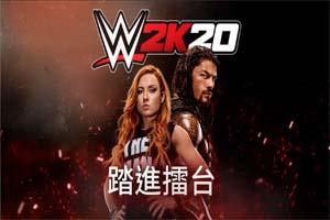 踏进擂台开战!2K摔跤新作《WWE 2K20》正式发售