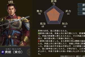 《三国志14》追加武将费观介绍 颇有才干降于刘备!
