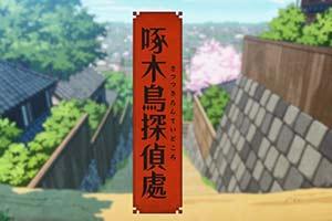 《啄木鸟侦探处》动画预告 伊井圭推理小说名作改编