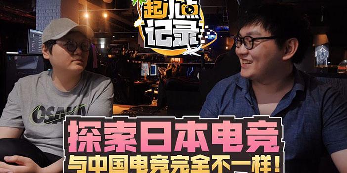 视频|探索日本电竞,与我们所知完全不一样的电竞!
