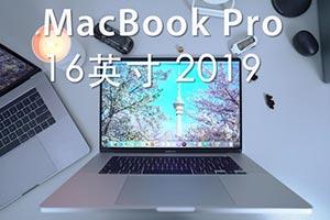 苹果16英寸MacBook Pro:已在着手调查爆音问题!