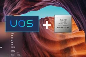 统信软件:中国操作系统UOS全面适配 替代Windows