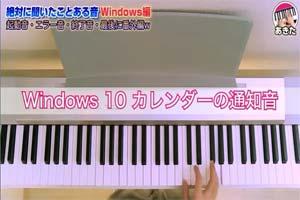 你能听出几种?日本高玩用电子请模仿Windows效果音